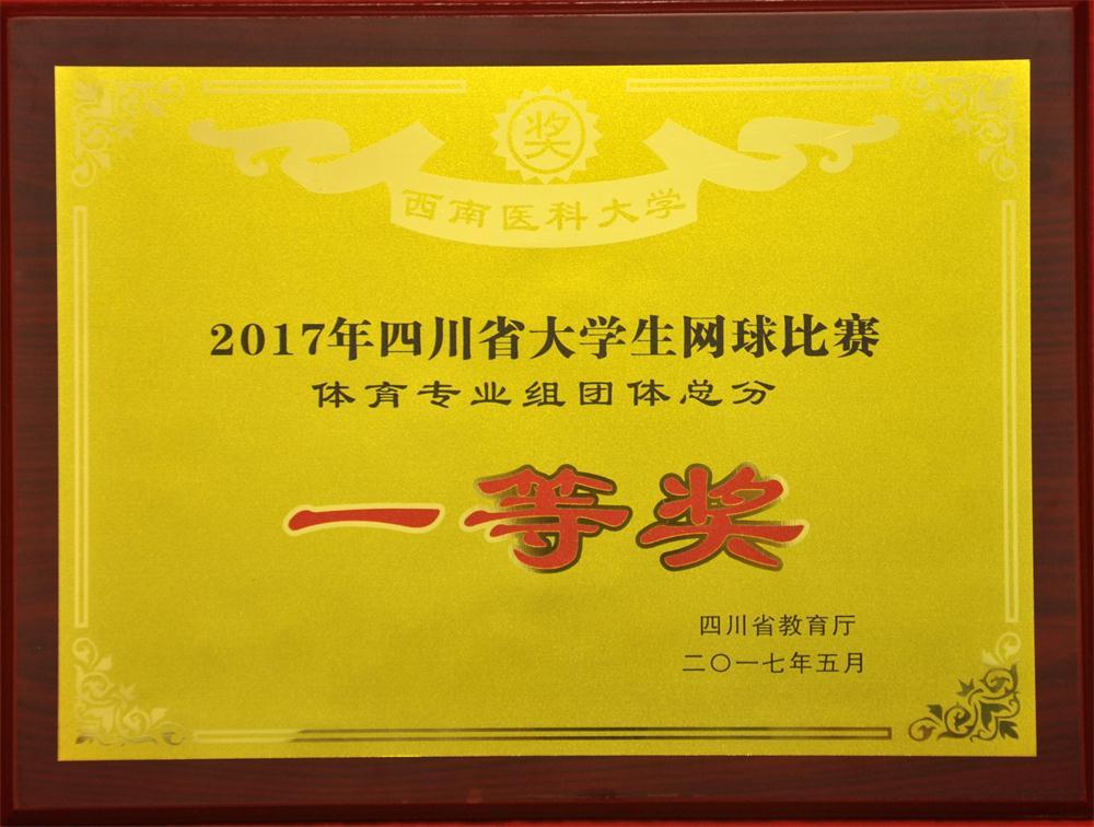 我校参加2017年四川省大学生网球比赛荣获团体一等奖图片