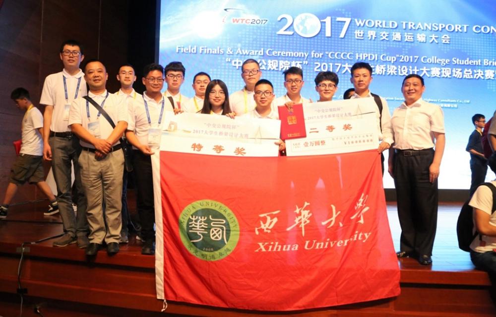 西华大学在2017大学生桥梁设计大赛总决赛中荣获特等奖