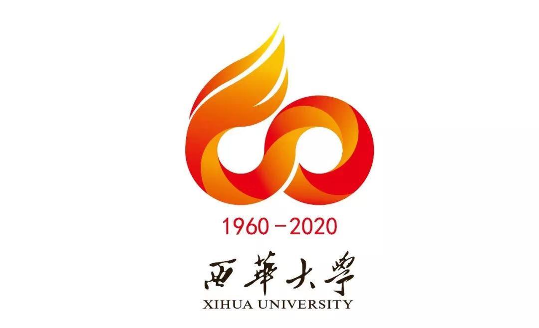 西華大學60周年校慶logo正式發布圖片